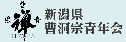 新潟県曹洞宗青年会