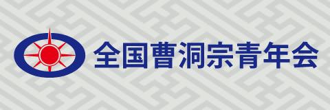 全国曹洞宗青年会