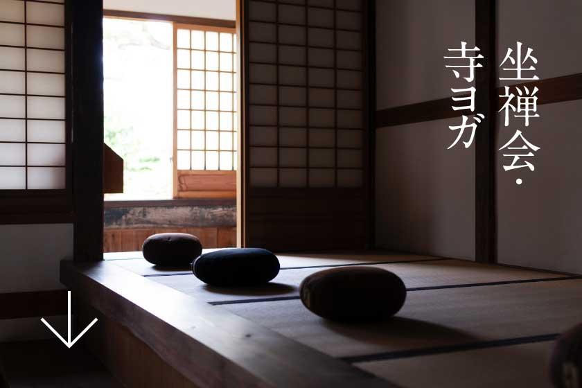 坐禅会・寺ヨガ